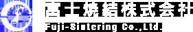 富士焼結株式会社オフィシャルサイト。粉末冶金製品の製造販売(機械部品・軸受)お任せください。